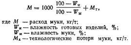 Расход муки на 1 т готовых изделий подсчитывается по формуле