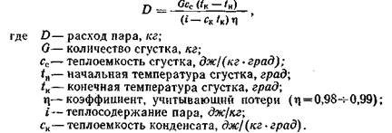 Расход пара на отваривание казеина определяют по формуле